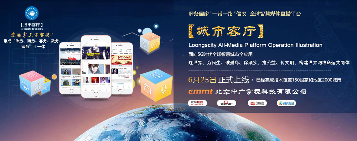 [城市客厅]全球智慧媒体直播平台